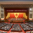 Prospettive per il XIX Congresso del Partito