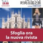 """""""Viaggio in Italia"""": la rivista per i turisti cinesi è ora nei centri visti in Cina"""