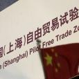 Free Trade Zones