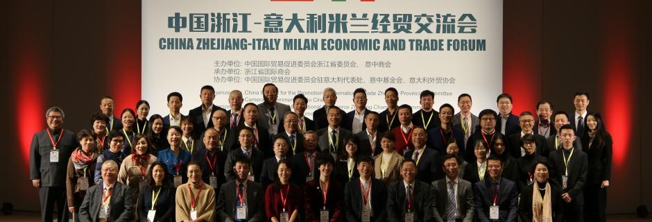 中国浙江—意大利米兰经贸交流会 | 米兰·2019年11月28日—活动后续报道